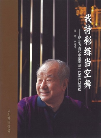 (Dance of Colours in the Air: On Liu Guosong the Master of Oriental Modern Ink Painting)