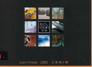 Lam's Vision 2005