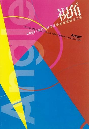 Angle: 1st International Short Film & Video Festival in Xiamen 2004