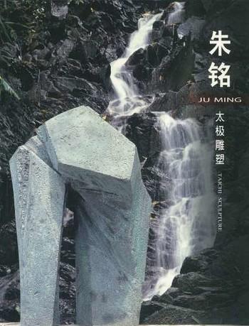 Ju Ming: Taichi Sculpture