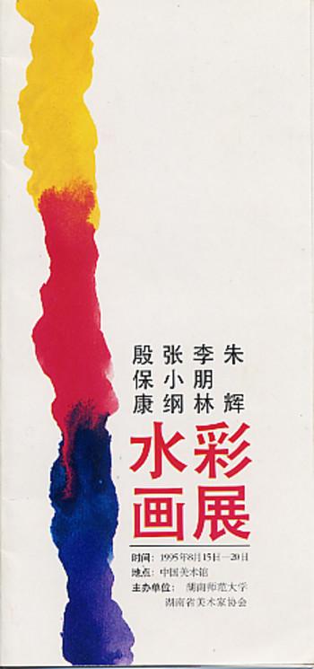 Watercolor Exhibition of Zhu Hui, Yin Baokang, Li Penglin, Zhang Xiaogang