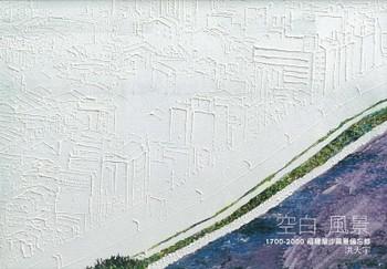 A Blank Landscape: 1700-2000 Formosa Scenery Memorandum