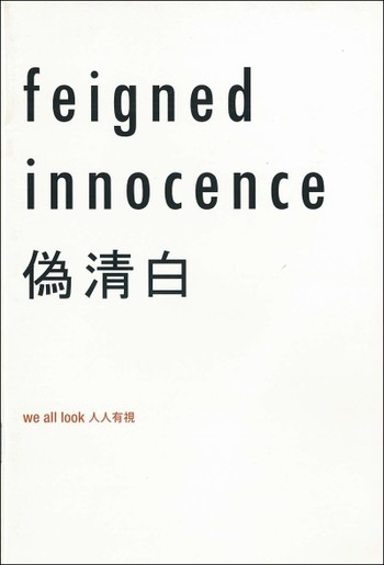 Feigned Innocence: We All Look