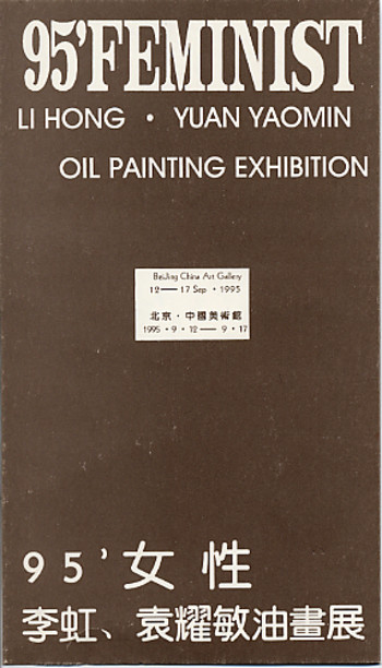 95' Feminist - Li Hong. Yuan Yaomin Oil Painting Exhibition