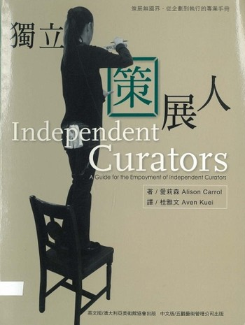 Independent Curators: A Guide for the Employment of Independent Curators (Chinese Edition)