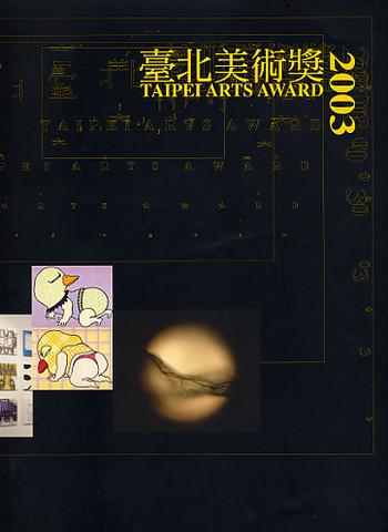 2003 Taipei Arts Award