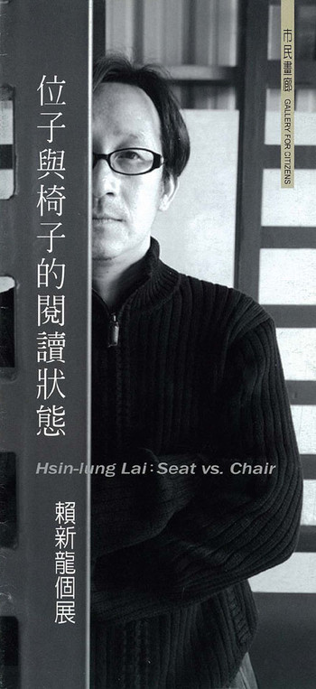 Hsin-lung Lai: Seat vs. Chair