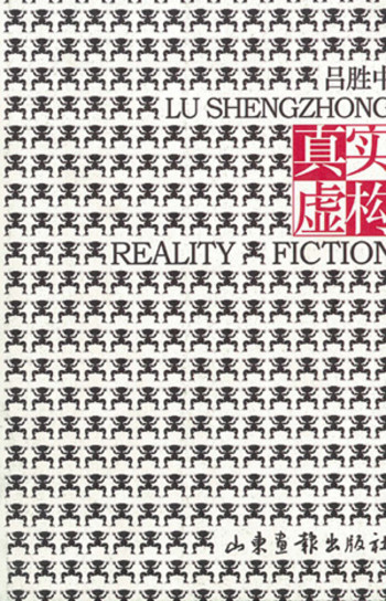 Lu Shengzhong: Reality Fiction
