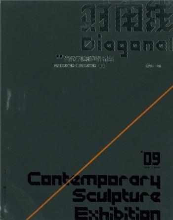Diagonal: Contemporary Sculpture Exhibition