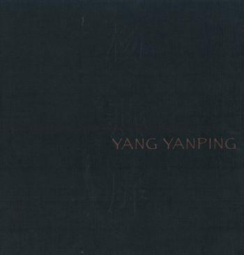 Yang Yan Ping