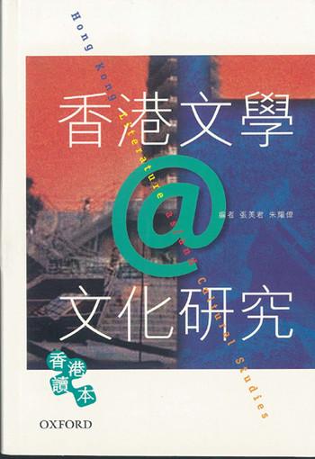 Hong Kong Literature as/and Cultural Studies