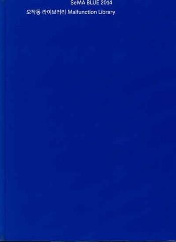 SeMA Blue 2014 Malfunction Library