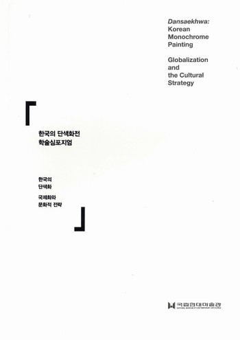Dansaekhwa: Korean Monochrome Painting: Globalization and the Cultural Strategy
