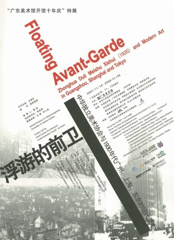 Floating Avant-Garde:Zhonghua Dul Meishu Xiehui(1935) and Modern Art in Guangzhou, Shanghai and Toky