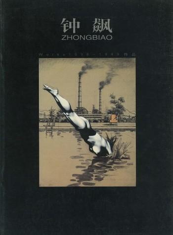 Zhong Biao: Works 1998-1999