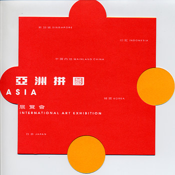 Mapping Asia - The 18th Asian International Art Exhibition (AIAE)