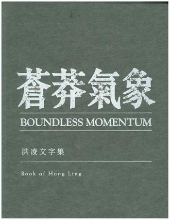Boundless Momentum: Book of Hong Ling