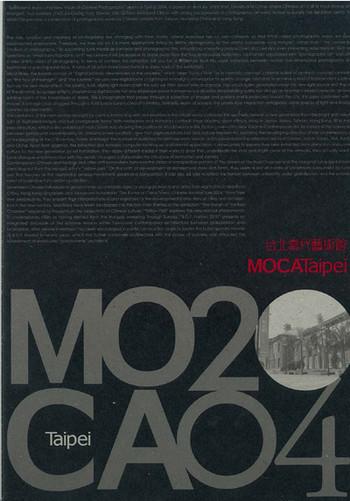 MOCA Taipei 2004