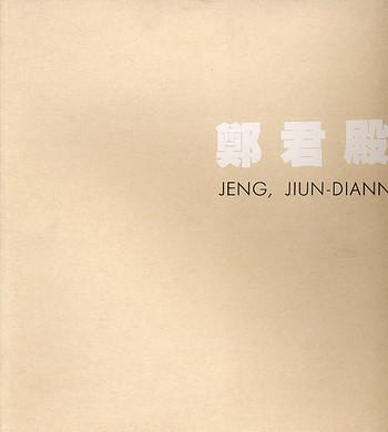 Jeng, Jiun-Diann
