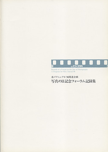 Record of a Forum on the Day of Photography: A Program for Mito Annual '96