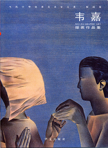 Wei Jia Graphic Art