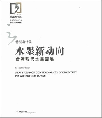 The Third Chengdu Biennale | Special Invitation - New Trend of Contemporary Ink Painting: Ink Works