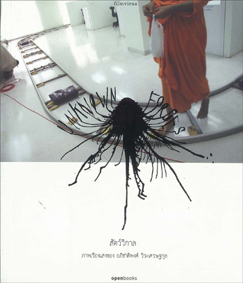 Unknown Forces: The Illuminated Art of Apichatpong Weerasethakul