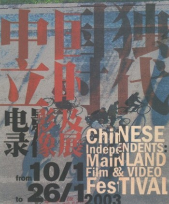Chinese Independents: Mainland Film & Video Festival