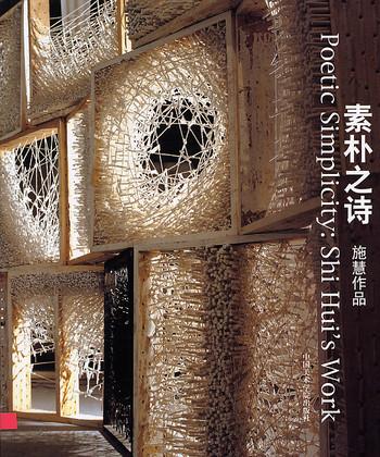 Poetic Simplicity: Shi Hui's Work