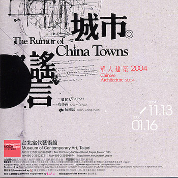 The Rumor of China Towns - Chinese Architecture 2004