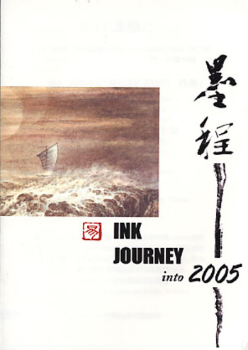 Ink Journey into 2005