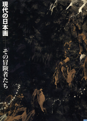 (Contemporary 'Nihonga' Japanese Paintings: Adventurers)