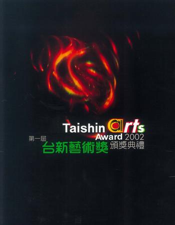 Taishin Arts Award 2002