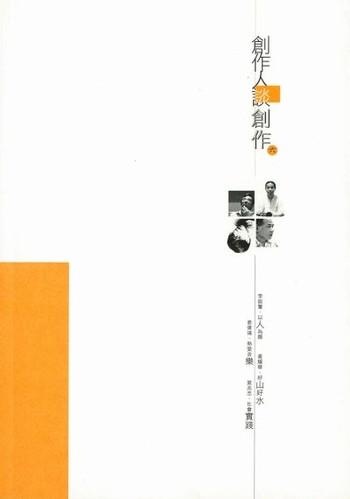 (Chuan Zuo Ren Tan Chuang Zuo 6)