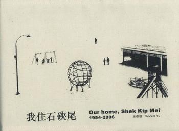 Our home, Shek Kip Mei 1954 - 2006