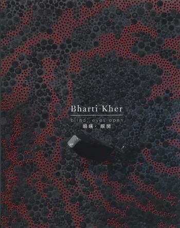 Bharti Kher: blind, eyes open