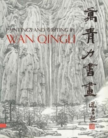 Paintings and Writings by Wan Qingli