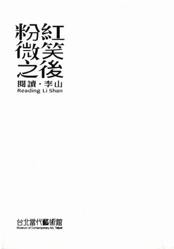 Reading Li Shan