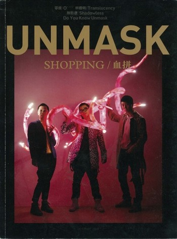 Unmask: Shopping