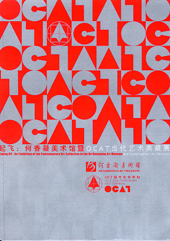 Taking Off: An Exhibition of the Contemporary Art Collection in the He Xiangning Art Museum and Cont