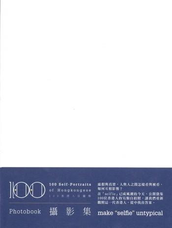 100 Self-Portraits of Hongkongese