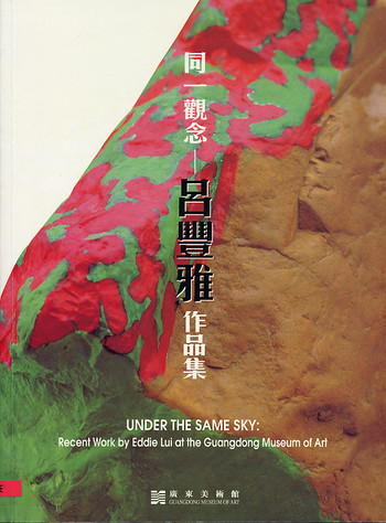 Under the Same Sky: Recent Work by Eddie Lui at the Guangdong Museum of Art