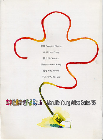 Manulife Young Artists Series '95