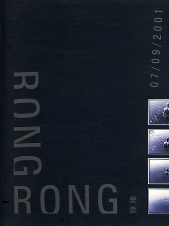 Rong Rong