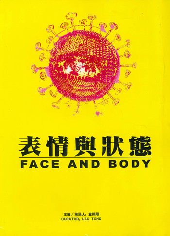 Face and body: Exhibition of Chinese contemporary art
