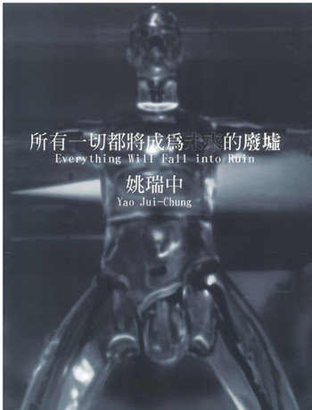Everything will fall into ruin: Yao Jui-Chung
