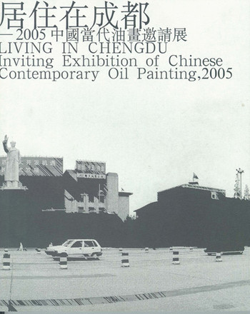 Living In Chengdu: inviting exhibition of Chinese contemporary oil painting 2005