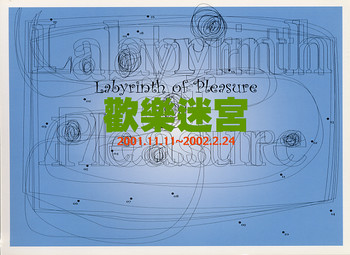 Labyrinth of Pleasure (e-Paradise, Childhood Revisited)
