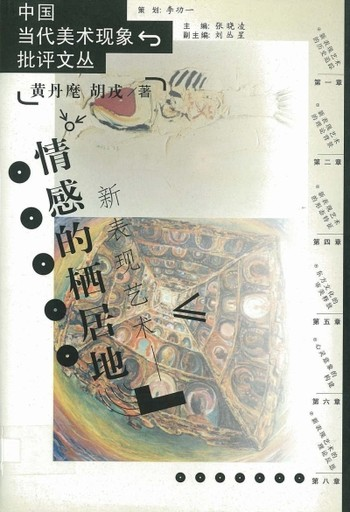 (Contemporary Chinese Art Criticism Series: New Expressionist Art)