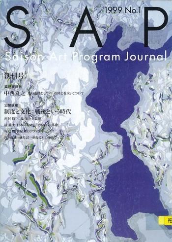 Saison Art Program Journal (All holdings in AAA)